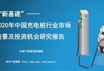 """中商产业研究院:《 """"新基建""""——2020年中国充电桩行业市场前景及投资机会研究报告》发布"""