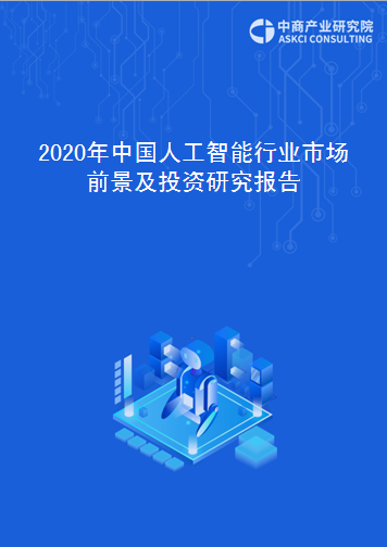 2020年中国人工智能行业市场前景及投资研究报告