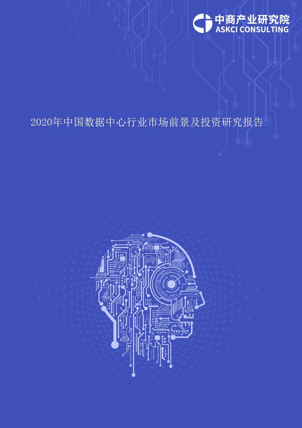 新基建——2020年中国数据中心行业市场前景及投资研究报告
