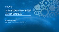 中商产业研究院:《2020年中国工业互联网行业市场前景及投资研究报告》发布