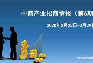 中商產業研究院:《2020年3月中商產業招商情報第六期》發布
