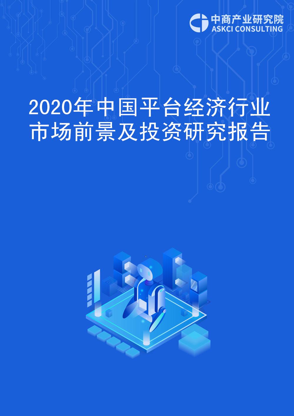 2020年中国平台经济行业市场前景及投资研究报告