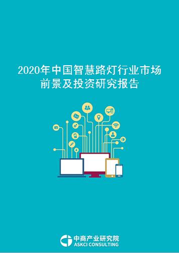 2020年中国智慧路灯行业市场前景及投资研究报告