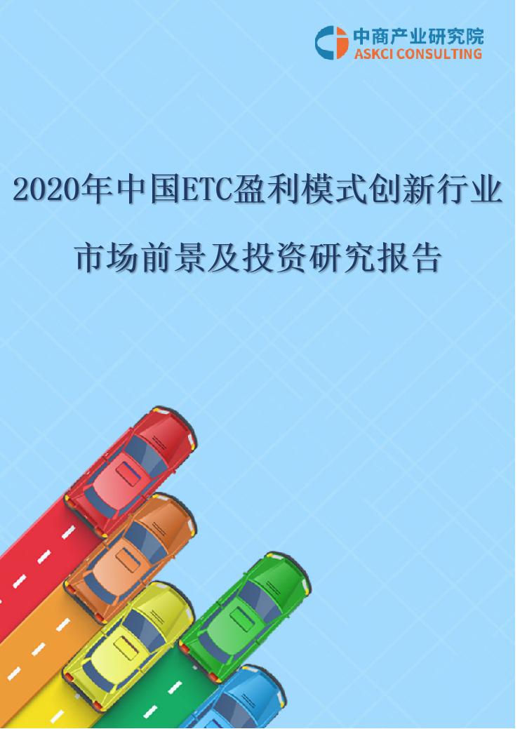 2020年中国ETC盈利模式创新行业市场前景及投资研究报告