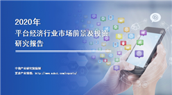 中商产业研究院:《2020年中国平台经济行业市场前景及投资研究报告》发布
