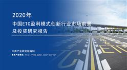 中商產業研究院:《 2020年中國ETC盈利模式創新行業市場前景及投資研究報告》發布