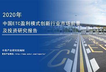 中商产业研究院:《 2020年中国ETC盈利模式创新行业市场前景及投资研究报告》发布