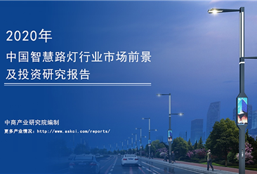 中商产业研究院:《2020年中国智慧路灯行业市场前景及投资研究报告》发布