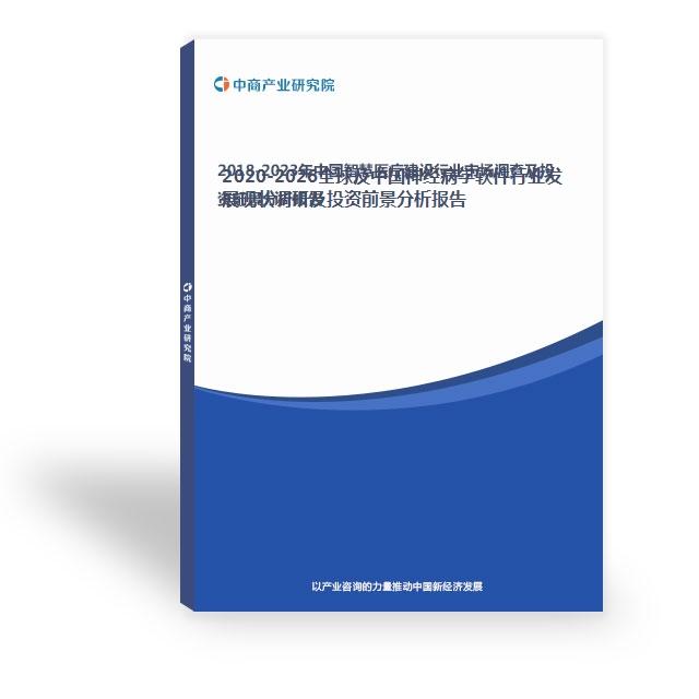 2020-2026全球及中國神經病學軟件行業發展現狀調研及投資前景分析報告