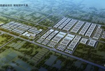 河北安平华融环保产业园项目案例