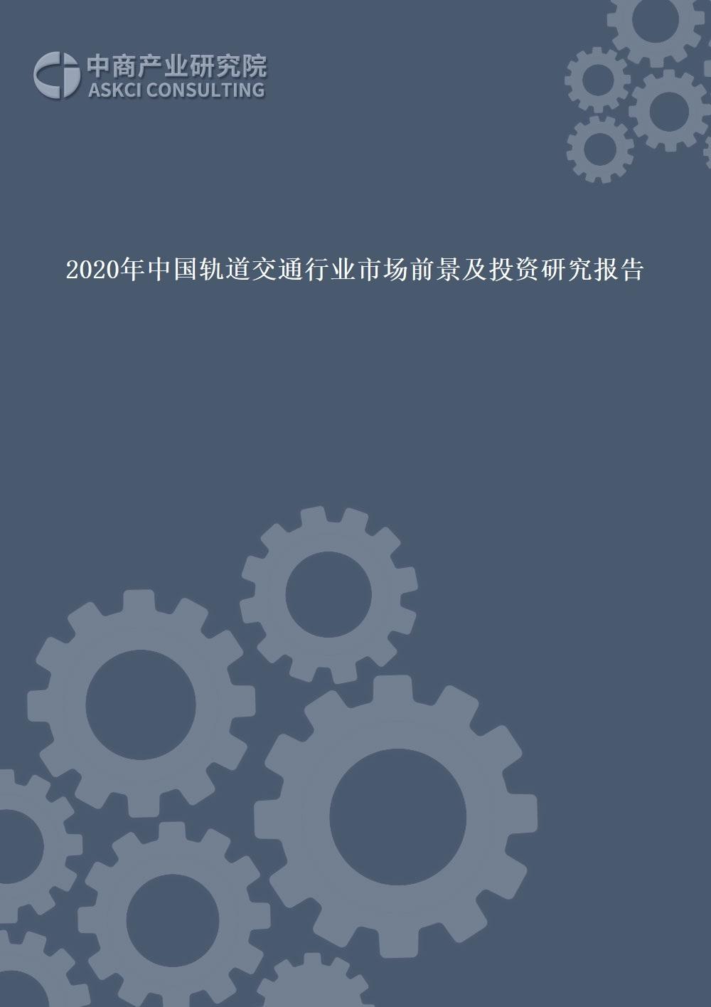 2020年中国轨道交通行业市场前景及投资研究报告