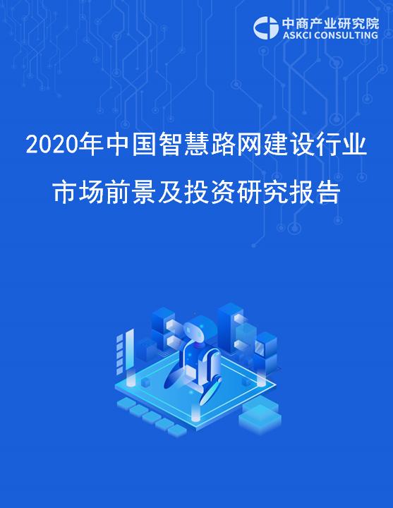2020年中国智慧路网建设行业市场前景及投资研究报告