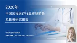 中商产业研究院:《2020年中国远程医疗行业市场前景及投资研究报告》发布