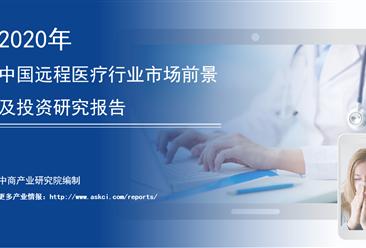 中商產業研究院:《2020年中國遠程醫療行業市場前景及投資研究報告》發布