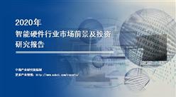 中商产业研究院:《2020年中国智能硬件行业市场前景及投资研究报告》发布