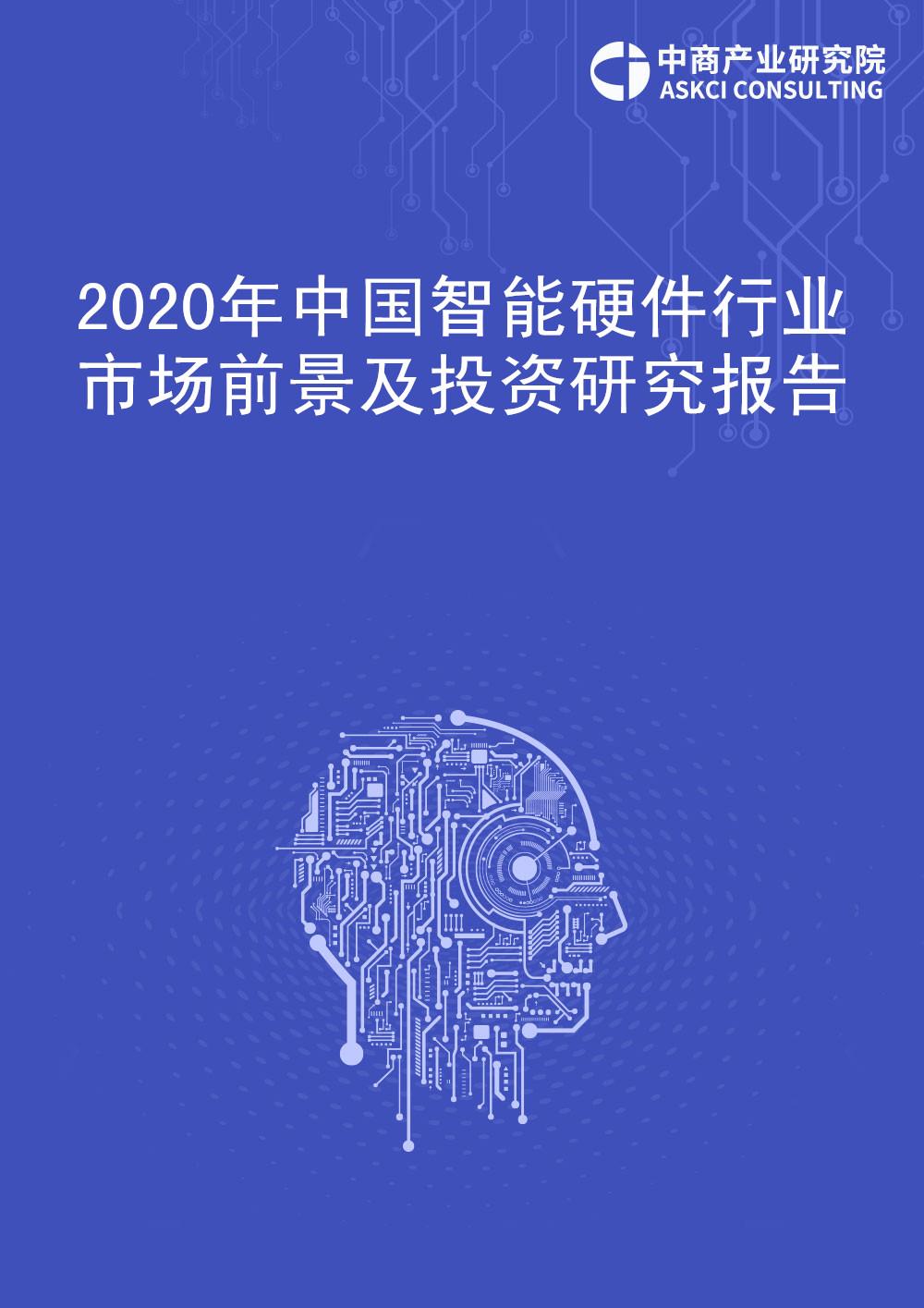 2020年中国智能硬件行业市场前景及投资研究报告