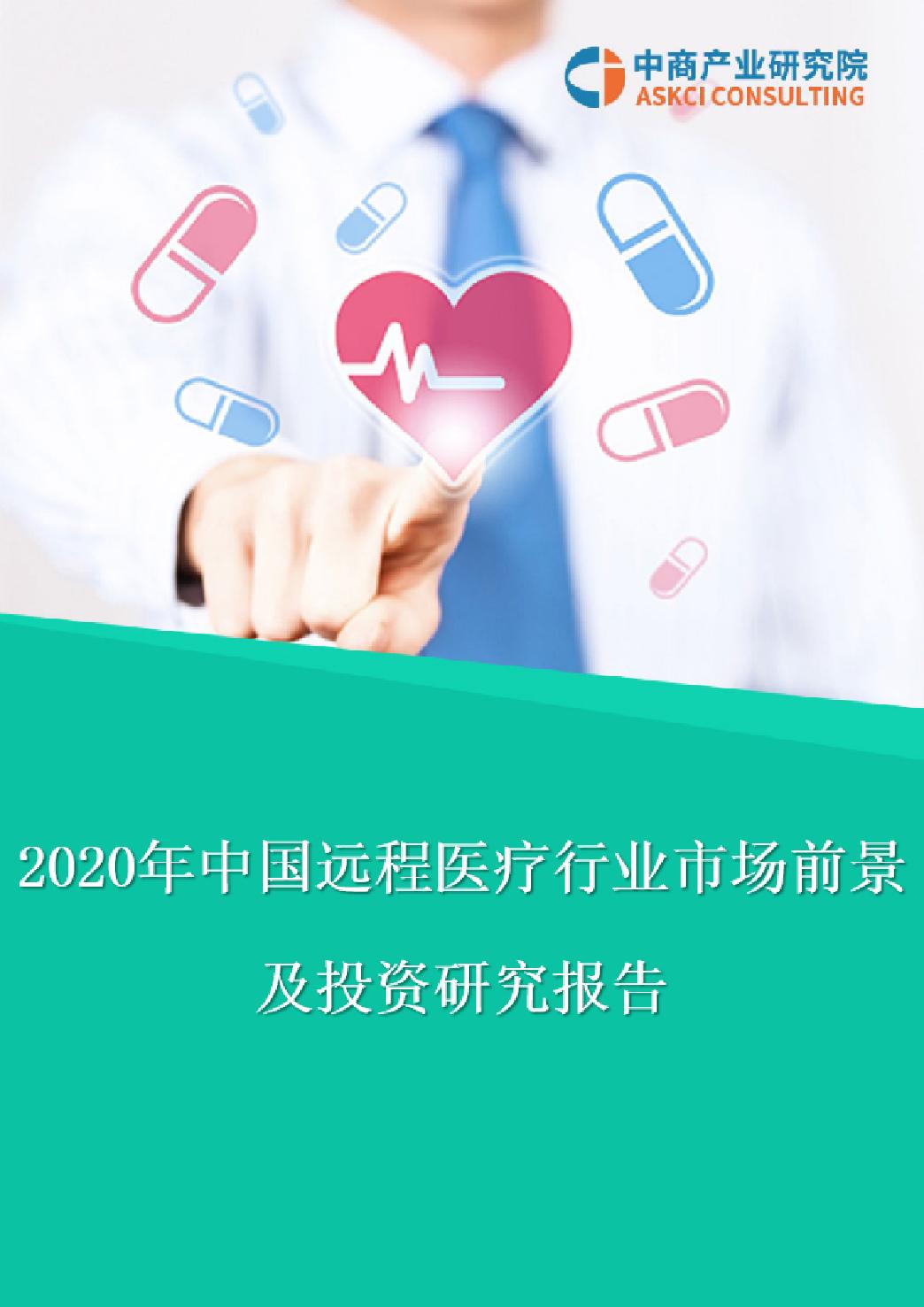 2020年中国远程医疗行业市场前景及投资研究报告