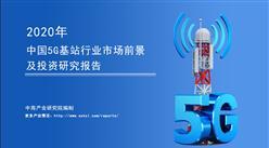 中商产业研究院:《2020年中国5G基站行业市场前景及投资研究报告》发布