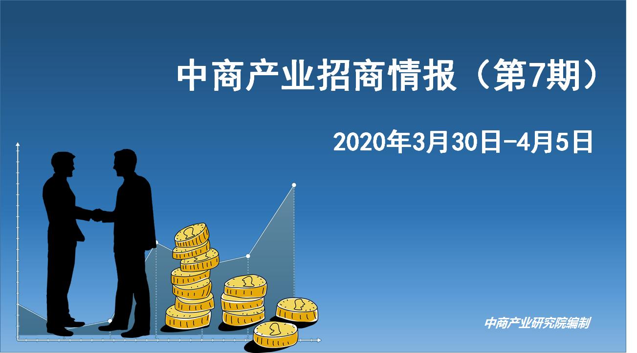 2020年4月中商产业招商情报(第七期)