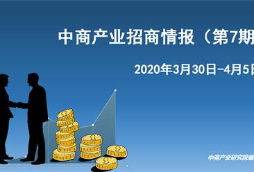 中商产业研究院:《 2020年4月中商产业招商情报(第七期)》发布