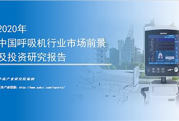 中商产业研究院《2020年中国呼吸机行业市场前景及投资研究报告》发布
