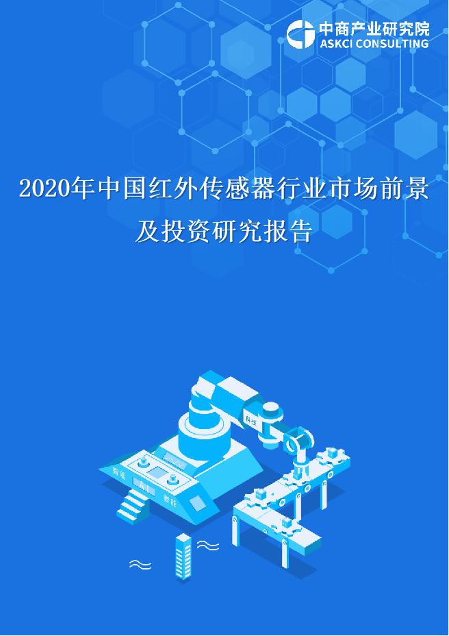 2020年中国红外传感器行业市场前景及投资研究报告