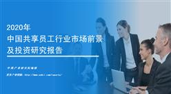 中商產業研究院:《2020年中國共享員工行業市場前景及投資研究報告》發布