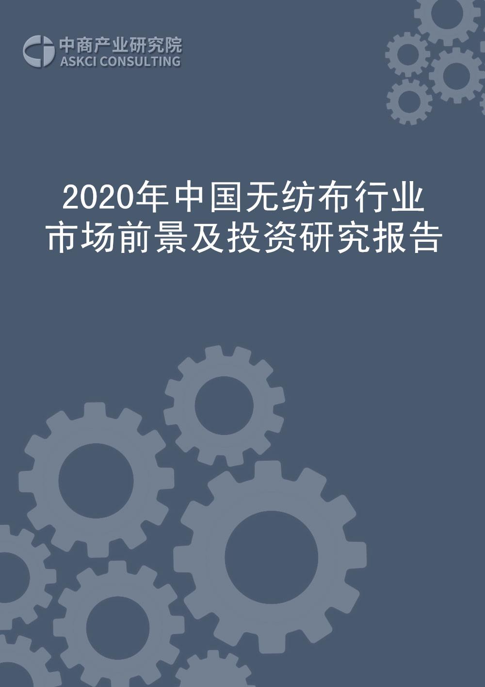 2020年中国无纺布行业市场前景及投资研究报告