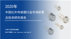 中商产业研究院:《2020年中国红外传感器行业市场前景及投资研究报告》发布