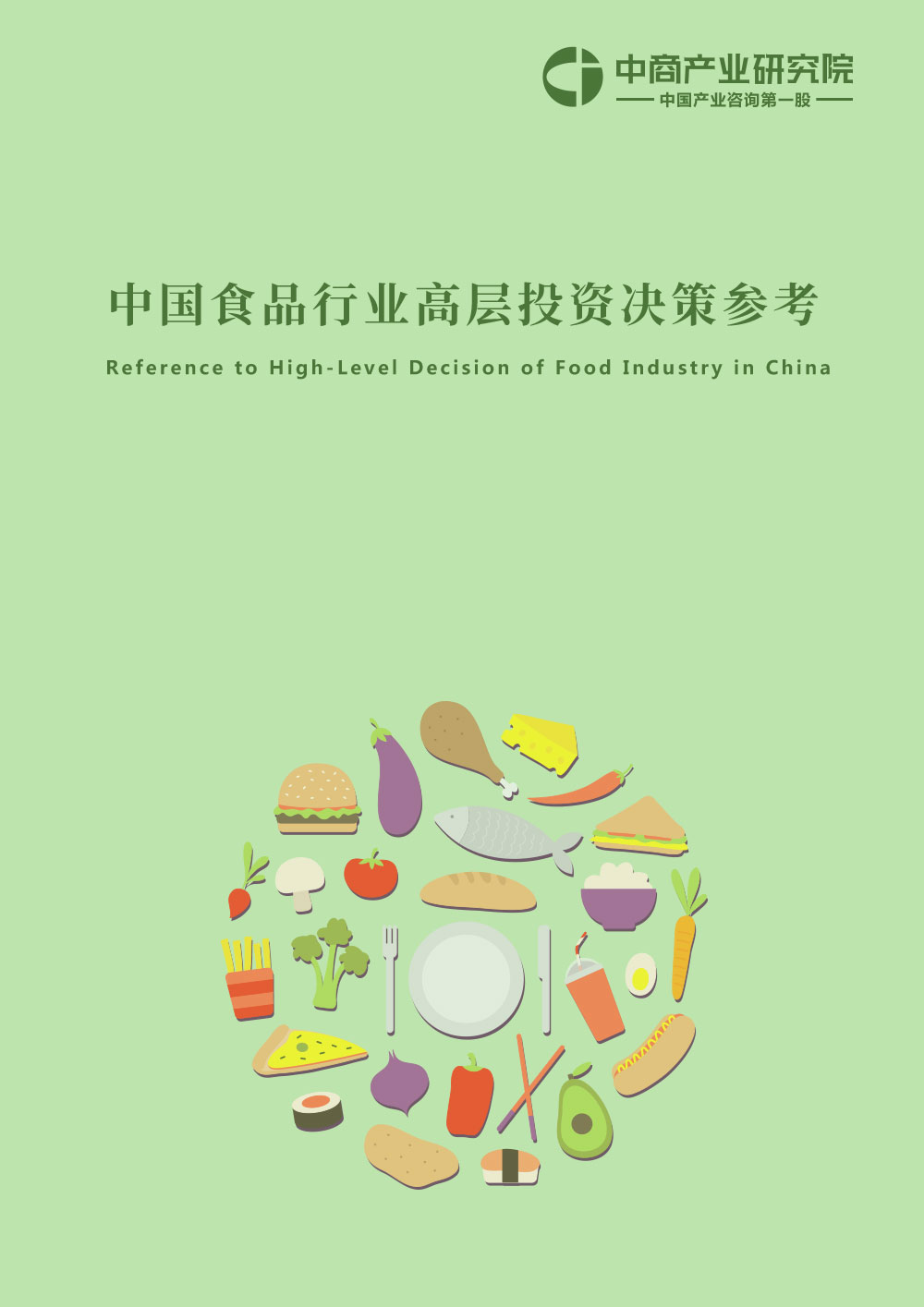 中国食品行业运行情况月度报告(2020年1-5月)