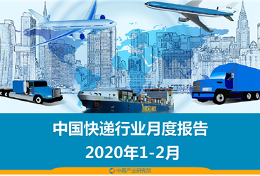 2020年1-2月中国快递物流行业月度报告(完整版)