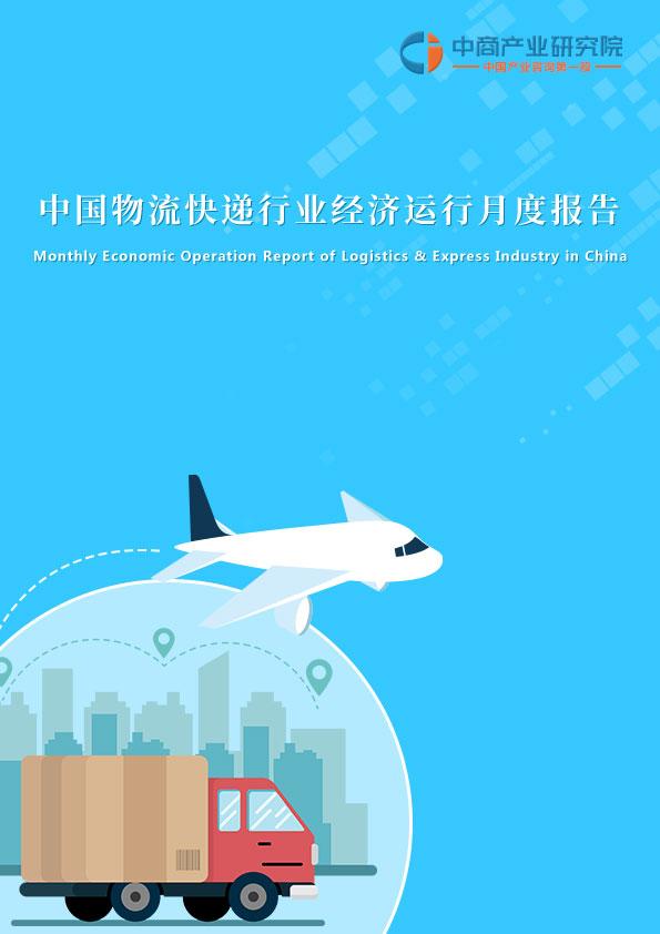 中国快递行业运行情况月度报告(2020年1-8月)