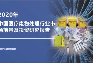 中商产业研究院:《2020年中国医疗废物处理行业市场前景及投资研究报告》发布