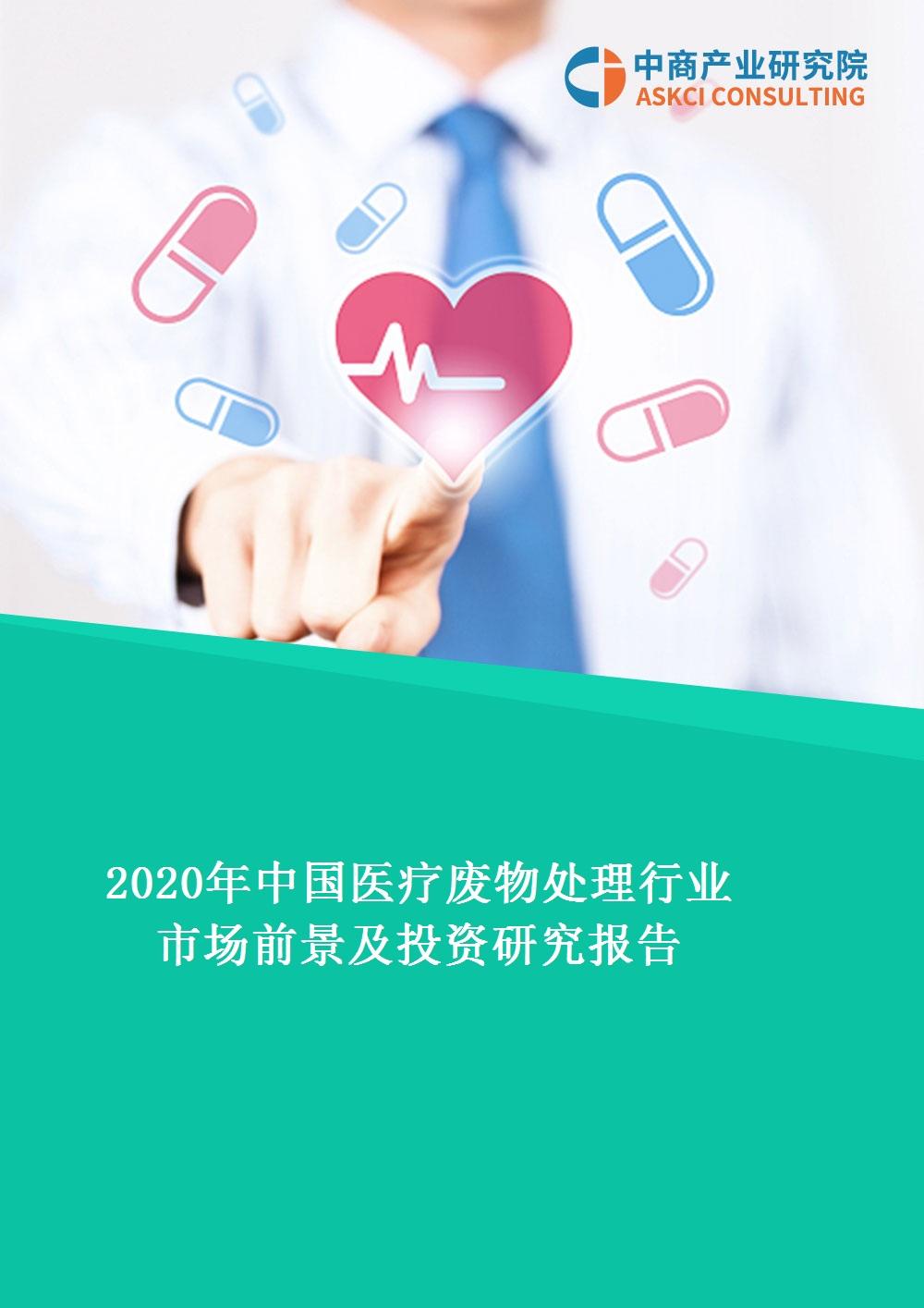 2020年中国医疗废物处理行业市场前景及投资研究报告
