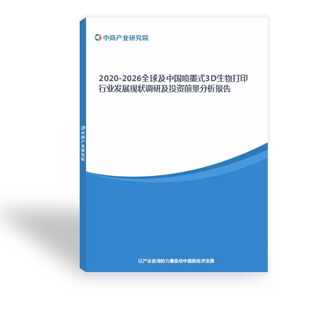2020-2026全球及中国喷墨式3D生物打印行业发展现状调研及投资前景分析报告