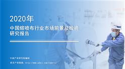 中商产业研究院:《2020年中国熔喷布行业市场前景及投资研究报告》发布