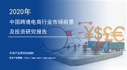 中商產業研究院:《 2020年中國跨境電商行業市場前景及投資研究報告》發布