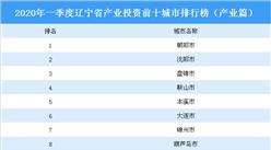 2020年一季度辽宁省产业投资前十城市排名(产业篇)