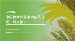 中商产业研究院:《2020年中国粮食行业市场前景及投资研究报告》发布