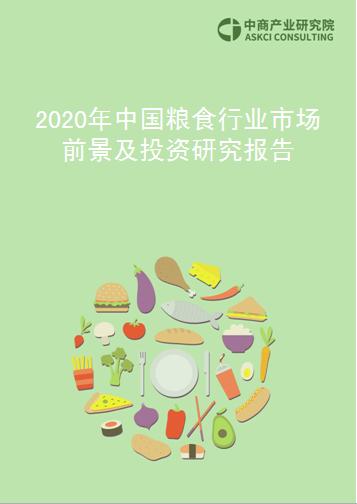 2020年中国粮食行业市场前景及投资研究报告