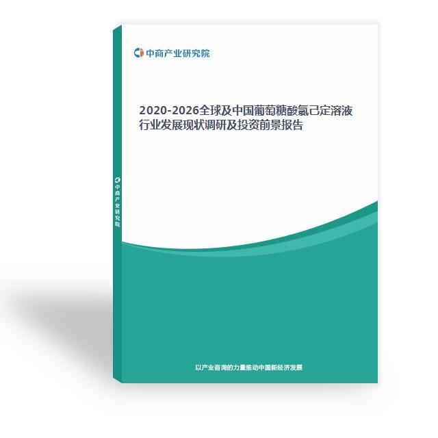 2020-2026全球及中国葡萄糖酸氯己定溶液行业发展现状调研及投资前景报告
