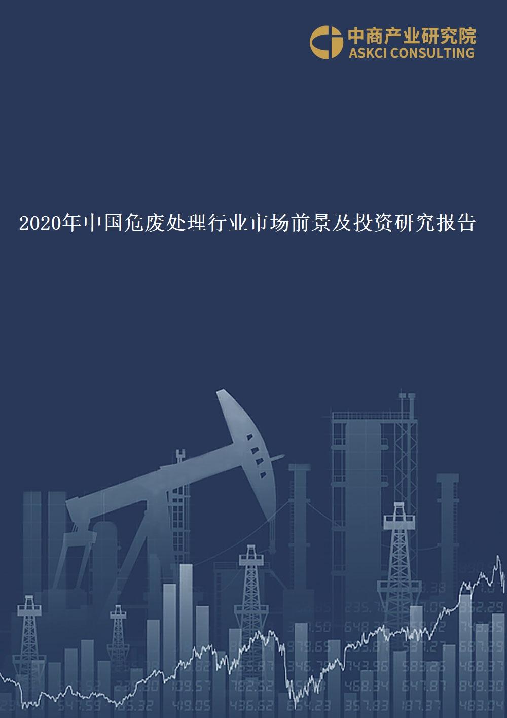 2020年中国危废处理行业市场前景及投资研究报告