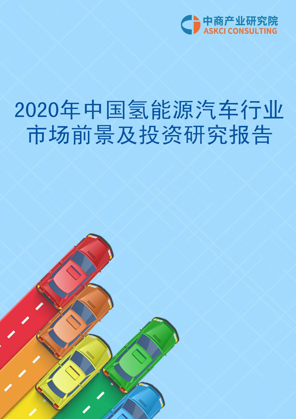 2020年中國氫能源汽車行業市場前景及投資研究報告