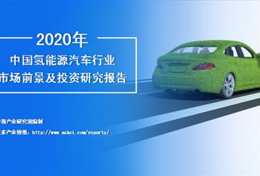 中商产业研究院:《2020年中国氢能源汽车行业市场前景及投资研究报告》发布