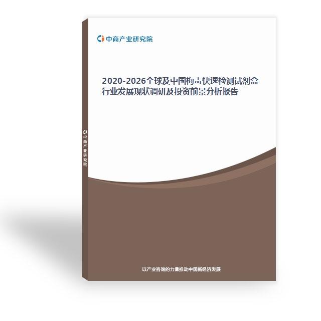 2020-2026全球及中国梅毒快速检测试剂盒行业发展现状调研及投资前景分析报告