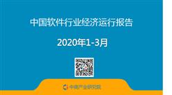 2020年1-3月中國軟件行業經濟運行報告(附全文)