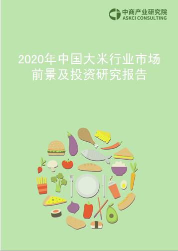 2020年中國大米行業市場前景及投資研究報告