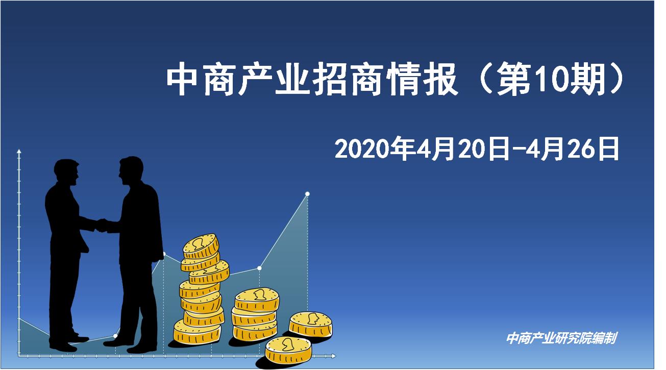 2020年4月中商产业招商情报(第十期)
