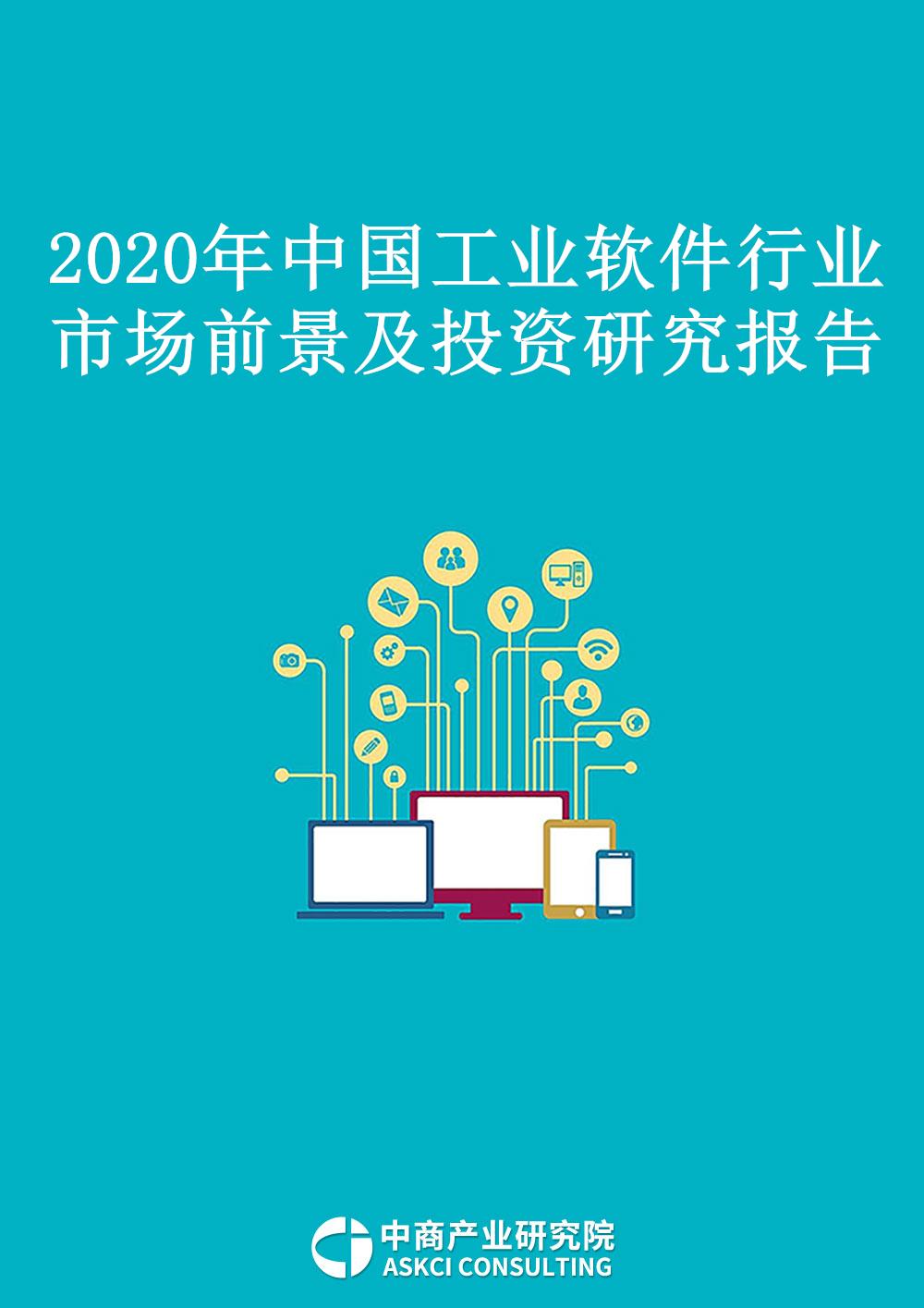 2020年中國工業軟件行業市場前景及投資研究報告