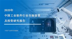 中商產業研究院:《2020年中國工業軟件行業市場前景及投資研究報告》發布
